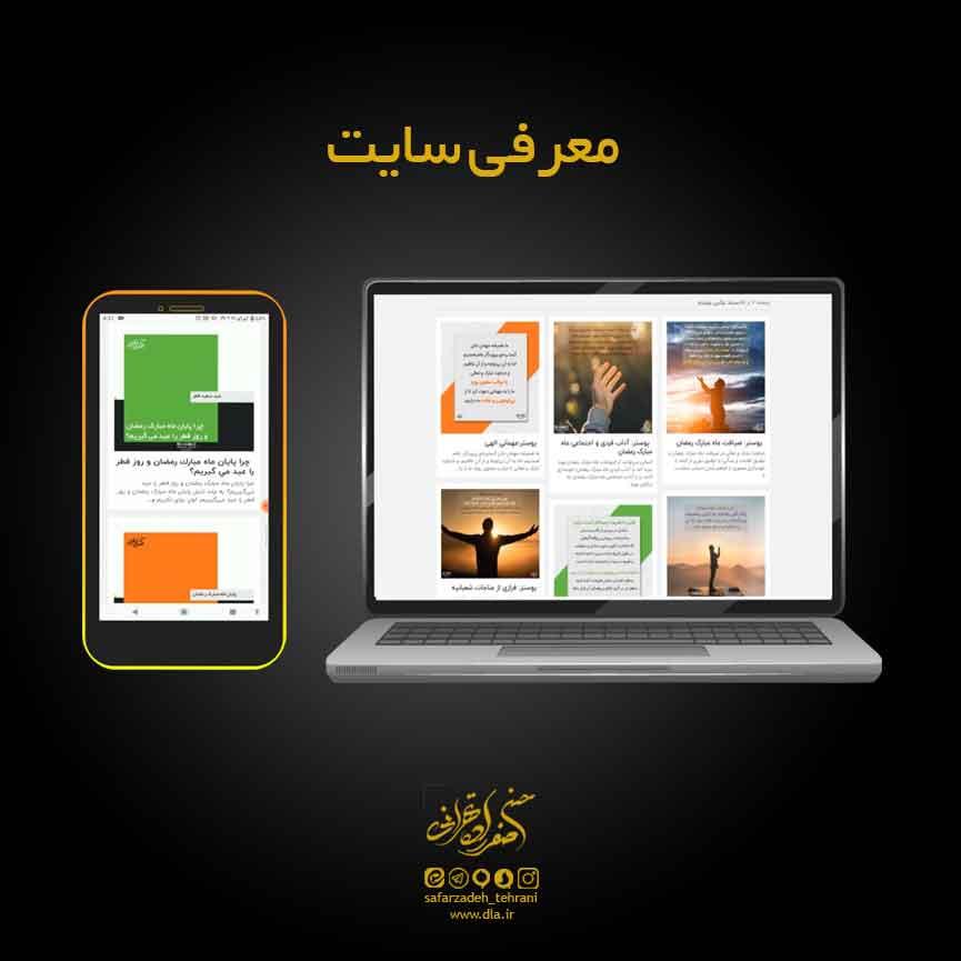 پایگاه نشر آثار حسن صفرزاده تهرانی