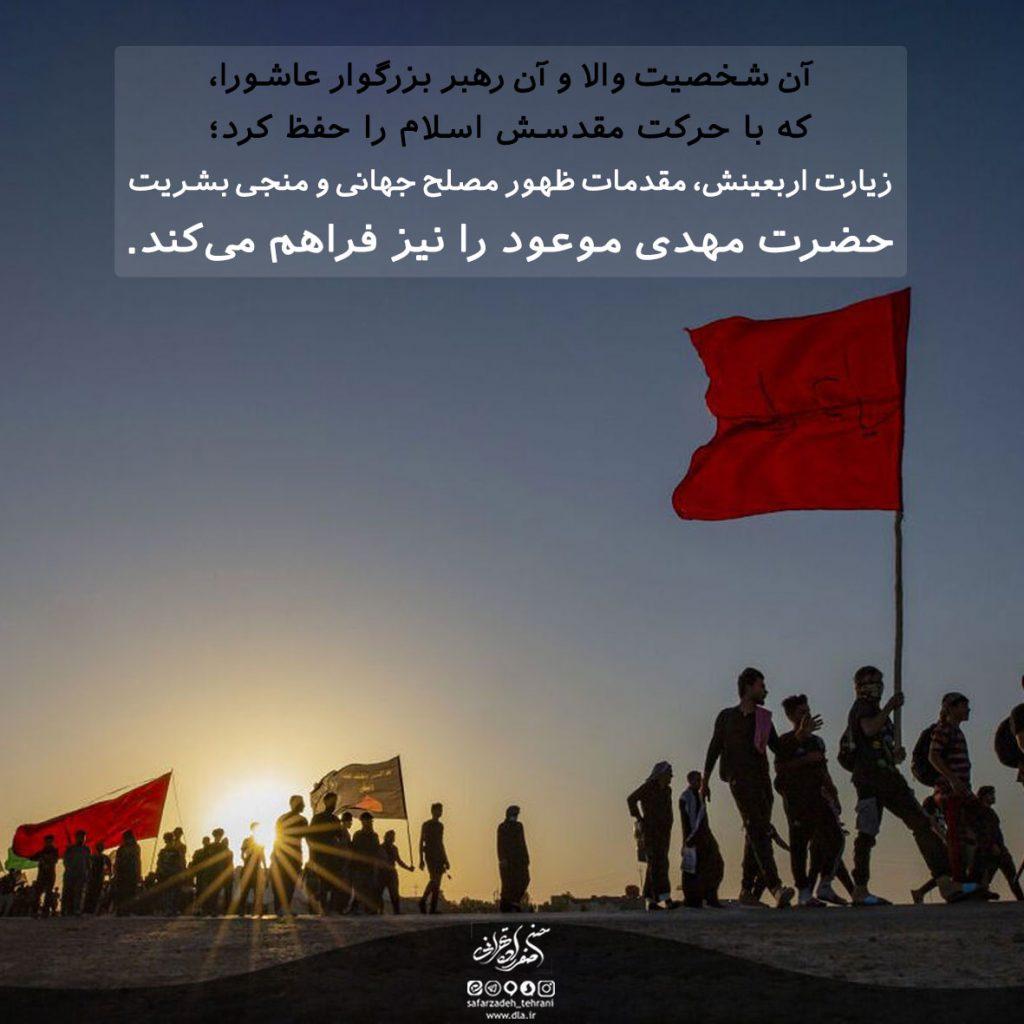 راهپیمائی باشکوه و حماسی اربعین حسینی