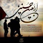 منشور اخلاقى راهپیمایی ارﺑﻌﻴﻦ حسینی