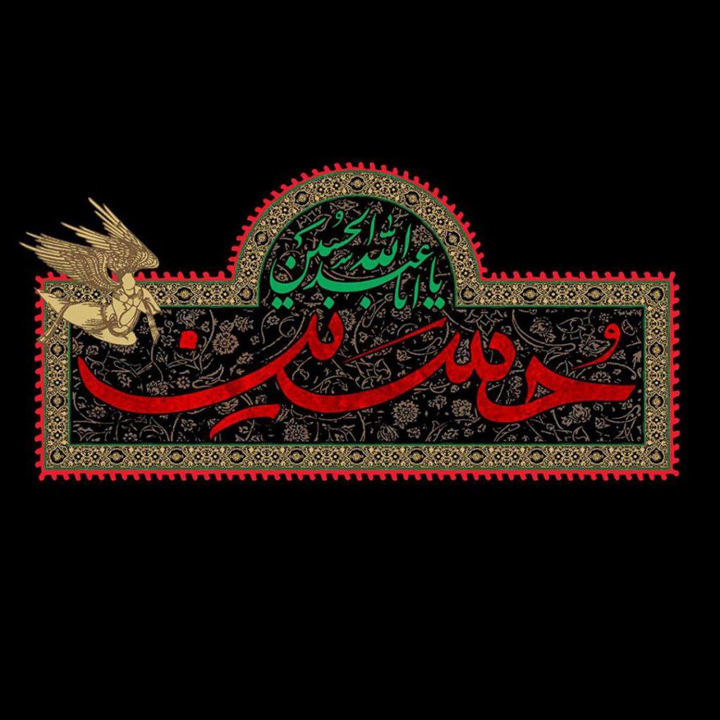 جابر بن عبدالله انصارى زایر قبر حضرت امام حسین عَلَیه السَّلام