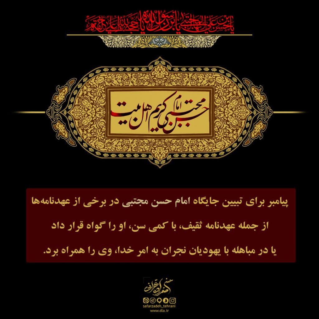 گواه قرار دادن امام حسن مجتبی در کودکی