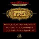 بخشی از فضائل حضرت امام حسن مجتبی از زبان پیامبر اکرم