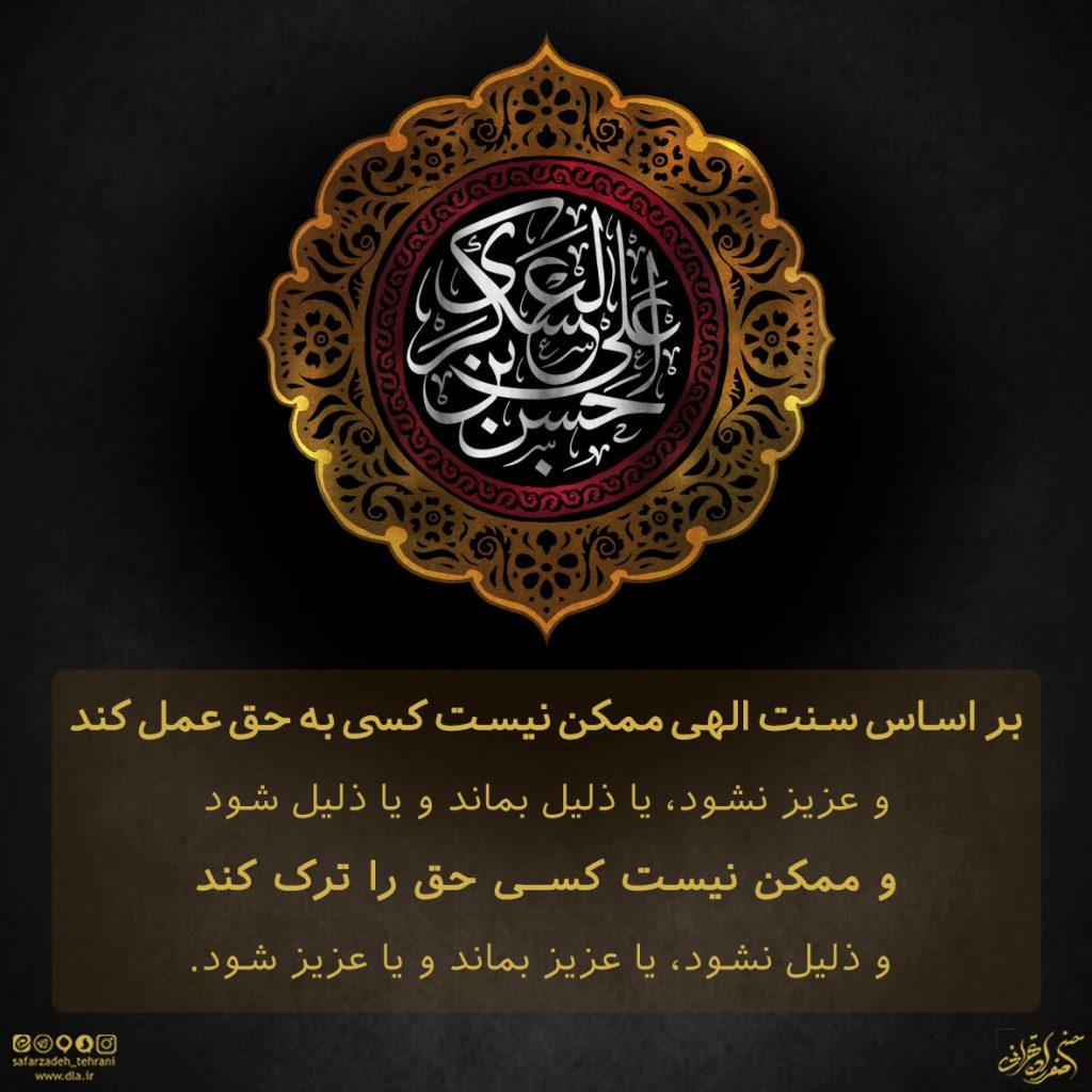 حق گرایی از دید امام حسن عسکری علیه السلام