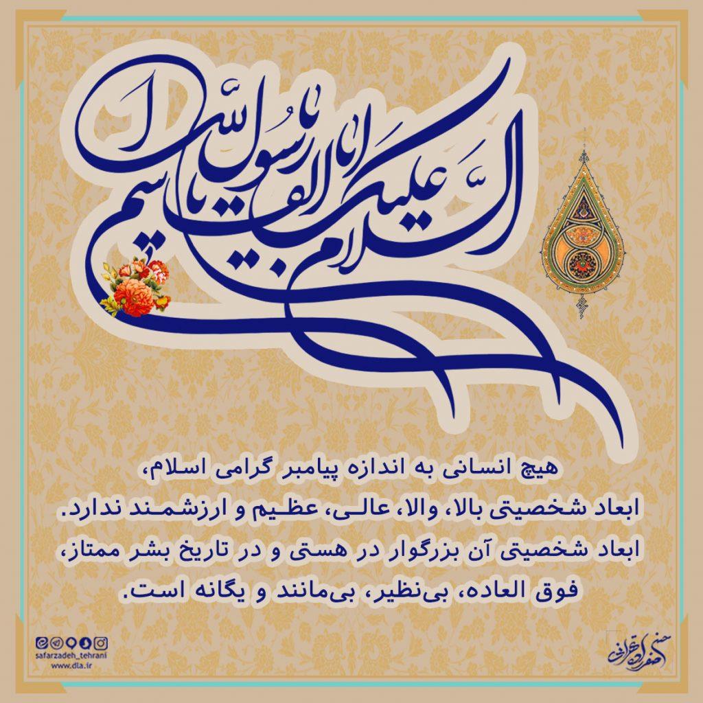 ابعاد شخصیتی پیامبر گرامی اسلام